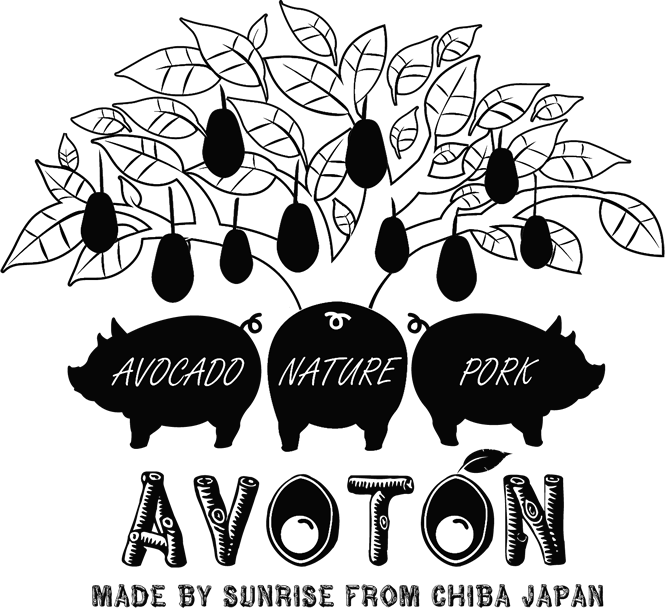 アボカドポーク アボトン ボカド豚